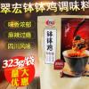 翠宏乐山钵钵鸡调料冷锅串串底料323g四川特产麻辣商用配方批发