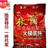 秋霞火锅底料200g 批发重庆特产 60袋/箱调味品