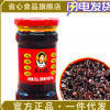 包邮老干妈风味豆豉280g/瓶装油制辣椒调味酱香辣酱拌面下饭菜