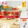 450ml*20五誉庄长沙白醋 厨房调味品家用食用炒菜烹调凉拌醋