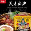 【渝将军家庭装】涮羊肉调料(鲜香)盒装 提味增鲜锅底搭档蘸酱