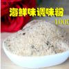 海宴四方海鲜调味粉秘制花甲粉海鲜调味粉提鲜馄饨调料1000g包邮