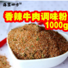 香辣味方便面调味粉包 香辣牛肉饭馆面馆调料 可做烧烤料2斤包邮