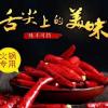 产地货源内黄新一代 大量现货辣椒干餐饮火锅底料 新一代干辣椒