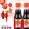 加加面条鲜酱油120ml小瓶装生抽酱油酿造酱油吃面凉拌炒菜
