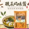 厂家供应 商用老坛酸菜火锅底料 牛肉面汤配料酸菜 酸菜鱼配料酱