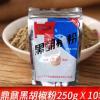 鼎鼐黑胡椒粉250g*10袋 整箱牛排烤肉香辛料调味料粉家用厨房撒料
