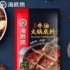 【包邮】海底捞火锅底料清油牛油麻辣香锅小龙虾调料底料蘸料批发