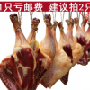 【买二送一】4只约1000g风干腊鸭腿咸鸭腿农家土腊肉咸肉安徽特产