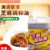 顿可火锅芝麻调味香油大桶餐饮专用凉拌菜面食量大从优