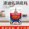 厨老倌重庆清油火锅底料袋装400g麻辣烫冒菜串串香调料