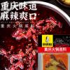 厨老倌重庆火锅底料200g袋装牛油火锅底料麻辣重庆火锅底料