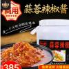宫廷居蒜蓉辣椒酱商用40斤大桶装烤生蚝辣椒酱下饭辣酱烧烤蒜蓉酱