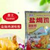 三证齐全 嘉文牌盐焗鸡配料1000克 咸味调味香料 有批检 广东梅州