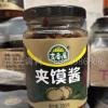 晨友商贸美味肉酱280g原味香菇酱 香辣酱 夹馍酱 厂家直销