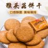 猴头菇饼干散称独立小包装猴菇饼干2斤5斤整箱包邮休闲零食饼干