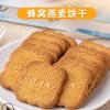 蜂窝燕麦饼干散称独立小包装饼干食品小零食燕麦饼干