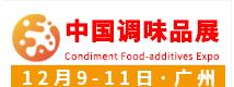 第十七届中国(国际)调味品及食品配料博览会(CFE2021)